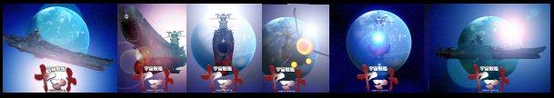 Star Blazers Image Bar CG 2004